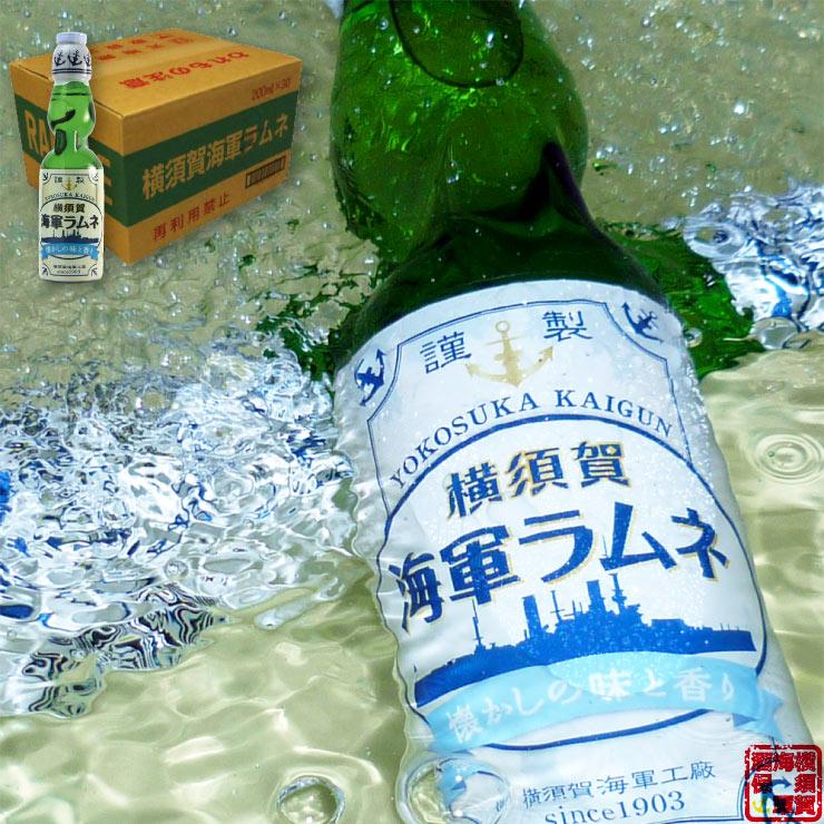 ビー玉入り瓶が懐かしい♪横須賀海軍ラムネ