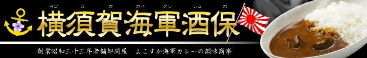 よこすか海軍カレーの調味商事「横須賀海軍酒保」
