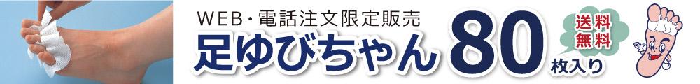 足ゆびちゃん4月発売