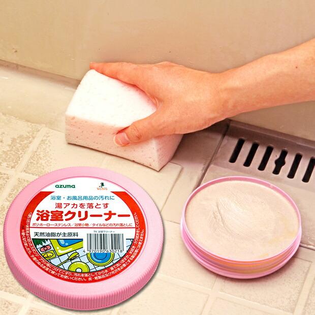 TK浴室クリーナー