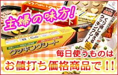 クッキングシートシリーズ お値打ち価格!