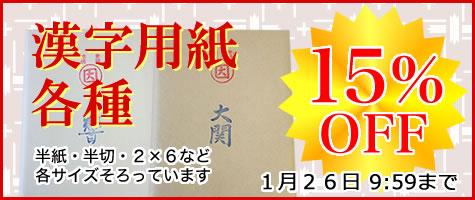 漢字用紙15%OFF