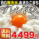 "BG no rinsed rice from Akita Komachi blend rice 10 kg 30 kg in one delivery delivered Hokkaido, Okinawa and remote islands is exempt ""included A"""