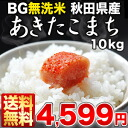《 bundling A 》 where Hokkaido to send by 1 delivery to 10 kg of BG no-rinse rice Akitakomachi [for January rice cleaning] from Akita 30 kg excludes Okinawa, the remote island