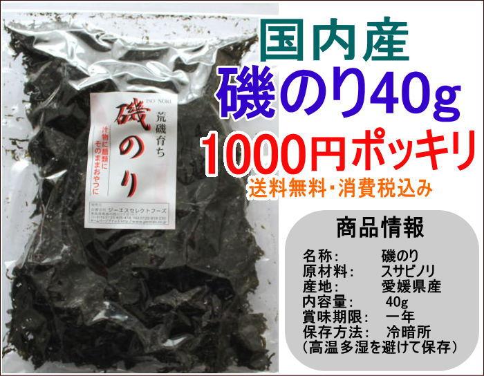 磯のり40g・1000円ポッキリ