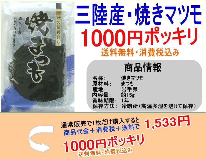 焼きマツモ1000円ポッキリ