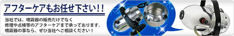安心のアフターサービス 噴霧器の修理・メンテナンス