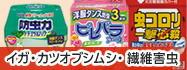 イガ・カツオブシムシ・繊維害虫