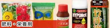 肥料・栄養剤