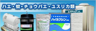 【殺虫剤】ハエ・蚊(カ)・チョウバエ・ユスリカ類