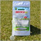 シバゲンDF[ドライフロアブル]20g ゴルフ場の芝生用除草剤