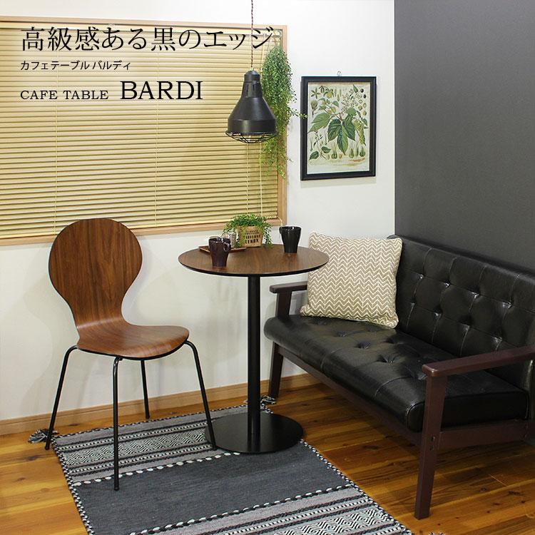 ウォールナット カフェテーブル バルディ 高級感ある黒のエッジ