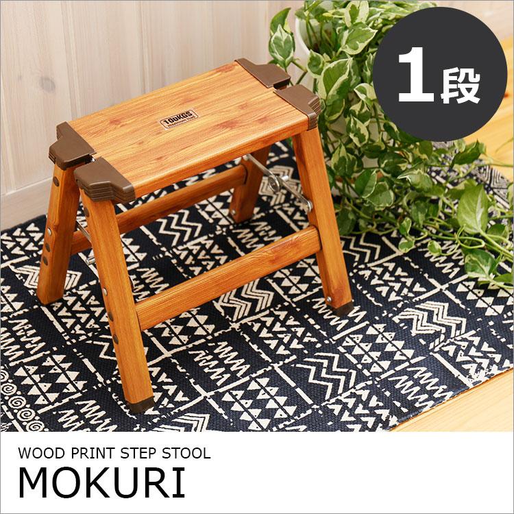 ウッドプリント踏み台「MOKURI(モクリ)」の画像。スチールの無骨な雰囲気でインテリアにはそぐわないイメージが有りました。踏み台「MOKURI」なら、お部屋に無造作に置いてもインテリアの雰囲気を壊しません。