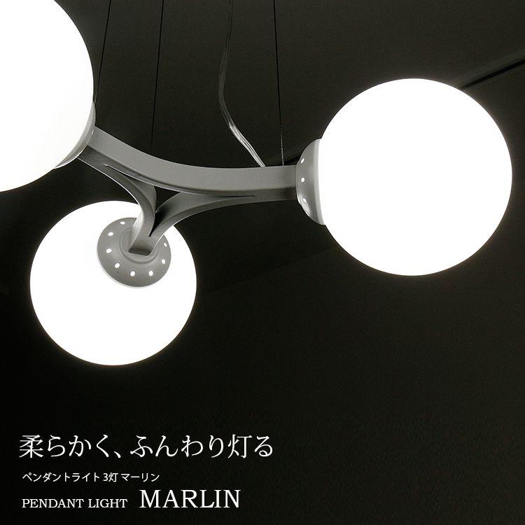 ペンダントライト 3灯 マーリン
