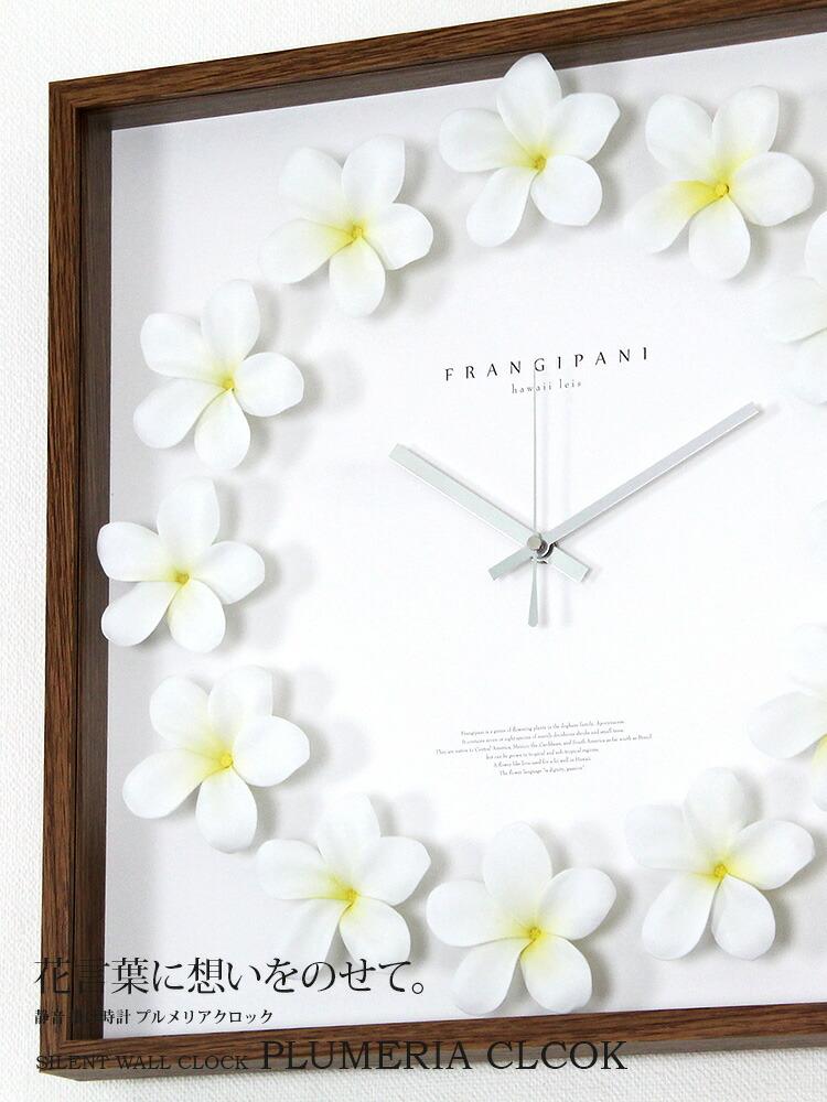 花の掛け時計