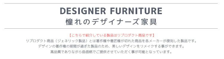 デザイナーズ家具特集 title