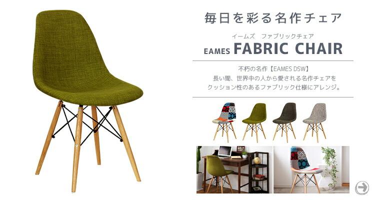 デザイナーズ家具特集 EA-003