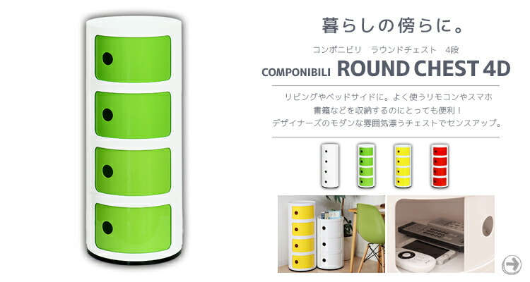 デザイナーズ家具特集 PC856-4