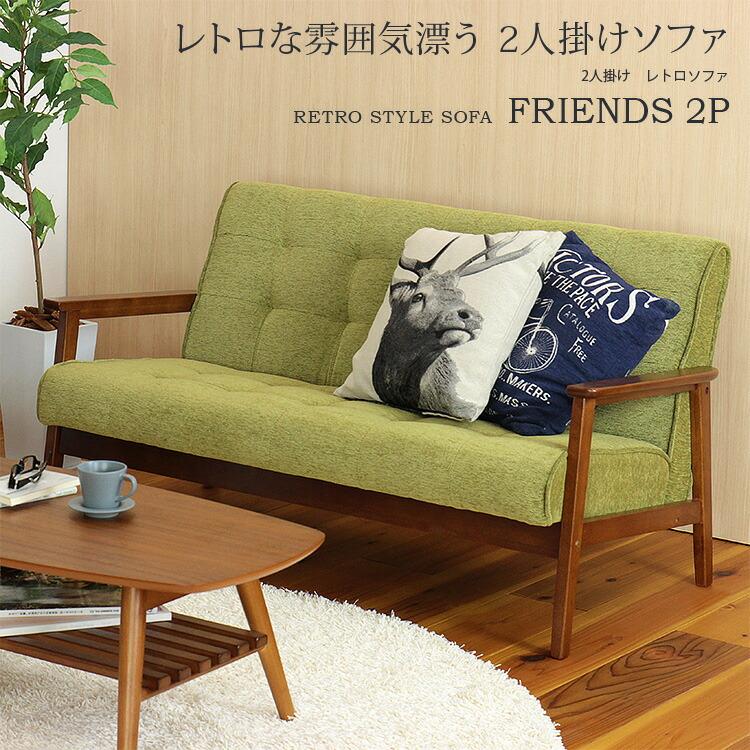 レトロスタイルのソファ フレンズ 2人掛け グリーンのカラーはファブリックタイプ