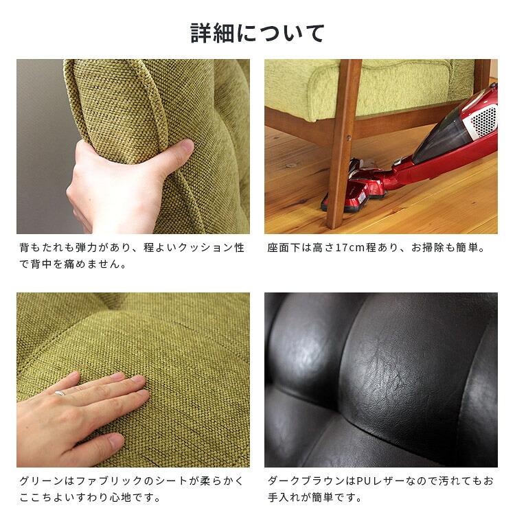 レトロスタイルのソファ フレンズ 2人掛け 詳細