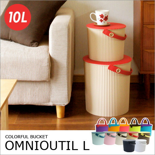 バケツ「OMNIOUTIL L(オムニウッティ L)」の画像。当店雑貨ランキング5位獲得!