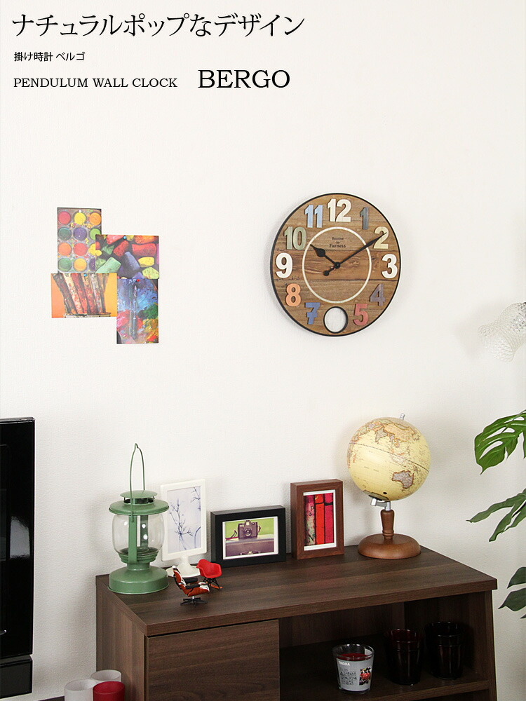 掛け時計 振り子時計 インターフォルム ベルゴ