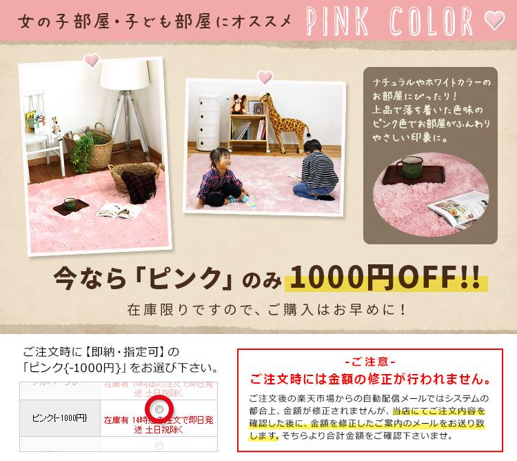 ピンクカラー 在庫限りの1000円オフ