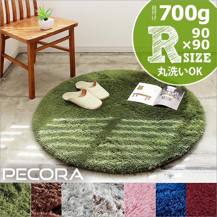 ラウンドラグ「PECORA M(ペコラ M)」の画像。当店ラグランキング2位獲得!