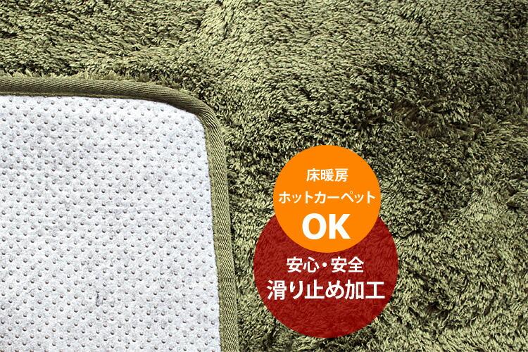 マイクロファイバー シャギーラグ ペコラ pecora 床暖房・ホットカーペットOK