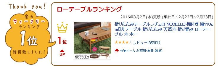 NOCELLO(ノチェロ) 棚付き 折りたたみテーブル 幅110cm ランキング