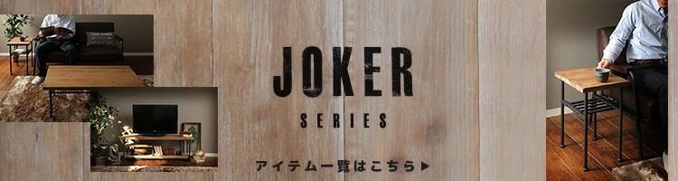 JOKER シリーズ センターテーブル