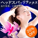 "Head beauty treatment salon ""push handful fitting"""