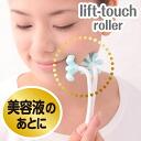 リフトタッチ roller