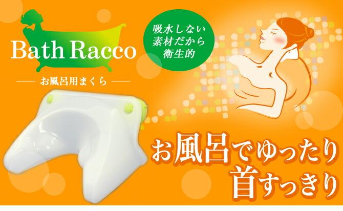 お風呂でゆったり、首はすっきり。バスラッコ