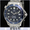 (OMEGA) Omega Seamaster 2531.80 300 Pro divers mens large blue automatic men's watch professional SS automatic winding blue character Panel 2531-80 25318000 SEAMASTER300 OH couchsurfer %