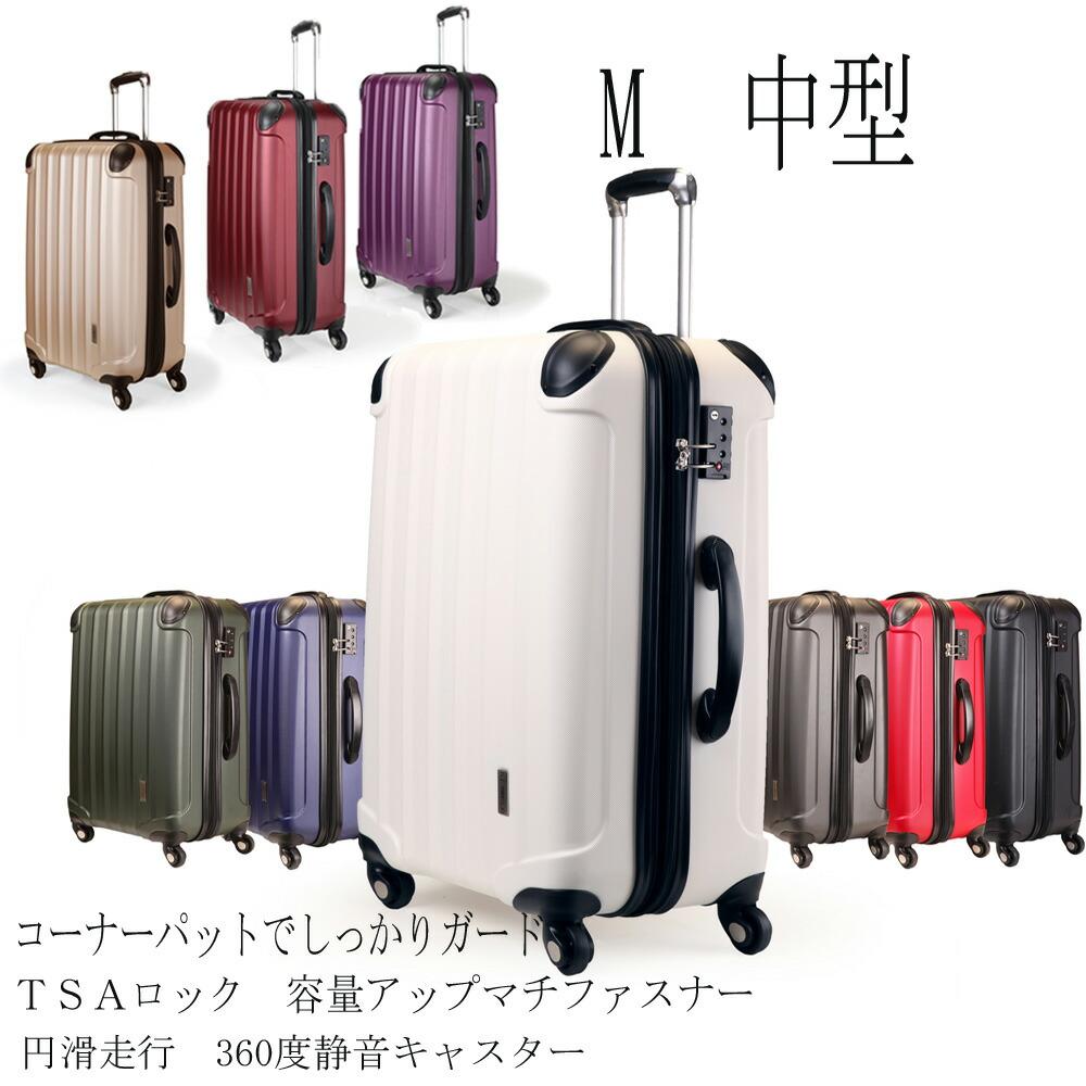 スーツケース 中型 TSAロック メイン