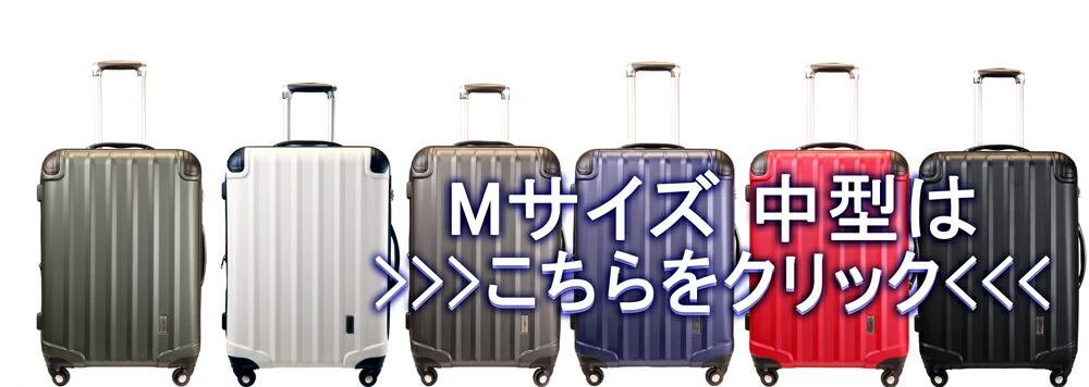 スーツケース 中型 M