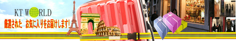 KTWORLD:スーツケース 旅行用品より安く速くお届けします〆今風 激安 日用雑貨