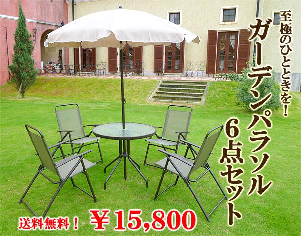 高度 210 厘米 -材料 (表) 玻璃和钢结构 (椅子) 文本雨/钢 (遮阳伞)
