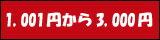 1,001円以上3,000円以下
