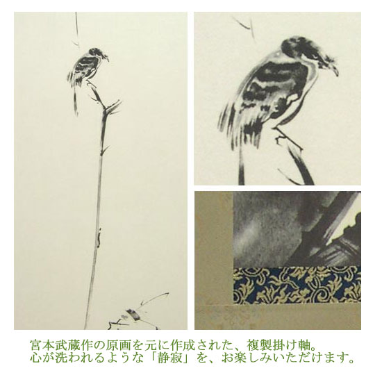 """枯木纹身; 幛""""死树图明百舌鸟""""宫本武藏(滚动转载)- u] [smtb免费送货"""