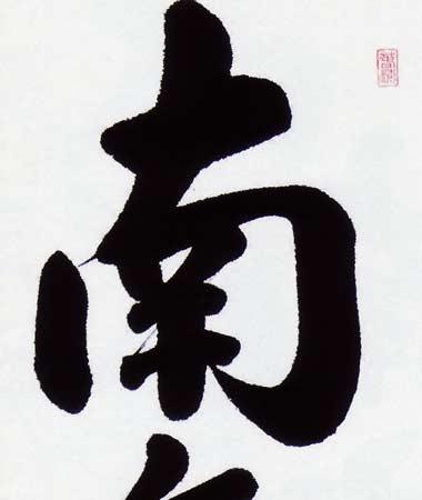 南无阿弥陀佛六字名号的含义图片