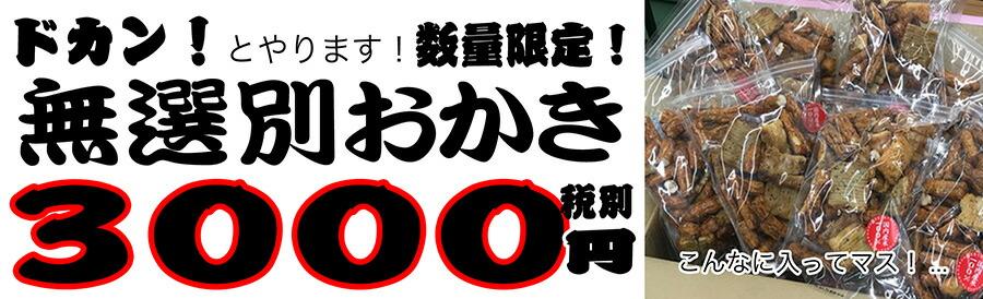 無選別ミックスおかき12袋入って3000円!(税別)