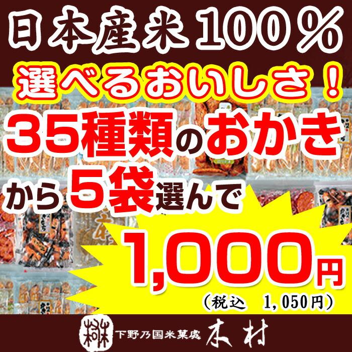よりどり5袋1000円