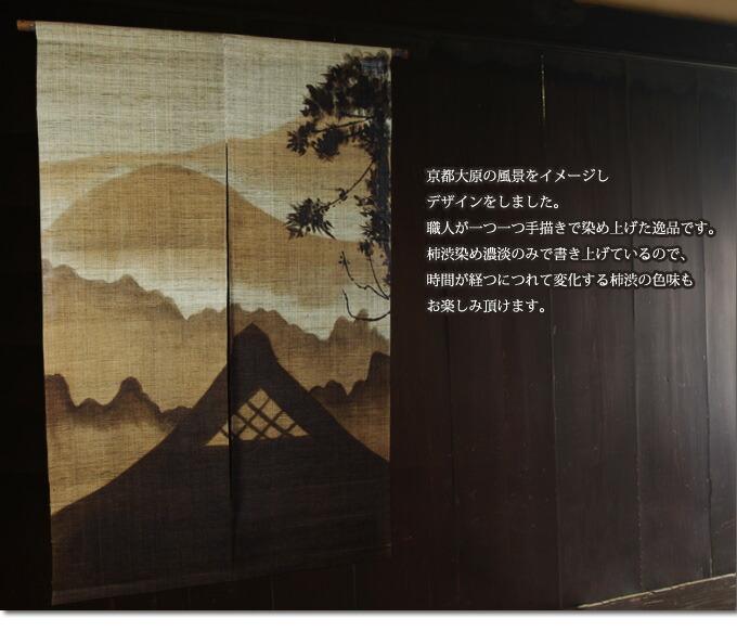 京都大原の風景をイメージしデザインをしました。 職人が一つ一つ手描きで染め上げた逸品です。 柿渋染め濃淡のみで書き上げているので、 時間が経つにつれて変化する柿渋の色味も お楽しみ頂けます。