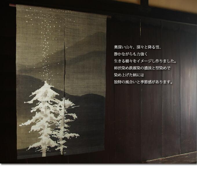 奥深い山々、深々と降る雪、静かながらも力強く 生きる樹々をイメージし作りました。 柿渋染め鉄媒染の濃淡と型染めで染め上げた柄には 独特の風合いと季節感があります。