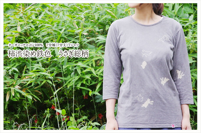 オーガニックコットン7分袖(7分丈)Tシャツ 柿渋染め鉄色 うさぎ総柄