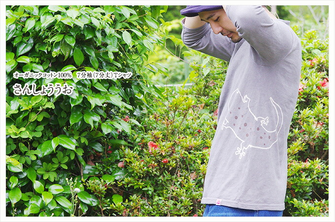 オーガニックコットン7分袖(7分丈)Tシャツ 柿渋染め鉄色に藍の裾ぼかし
