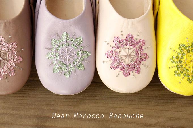dear morocco �Υǥ������å���