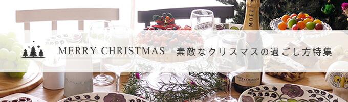 """クリスマス"""""""
